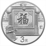 2017 China 1/4 Oz Silver Chinese New Year Year of the...