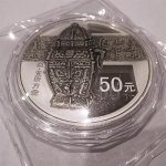 China 2014 5oz Silver Coin - Chinese Bronze Ware (3rd Issue)