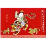 China Chen Ren Jahr des Tigers 2010 Year of the Tiger 1 Yuan